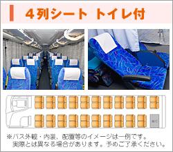 ■4列トイレ付